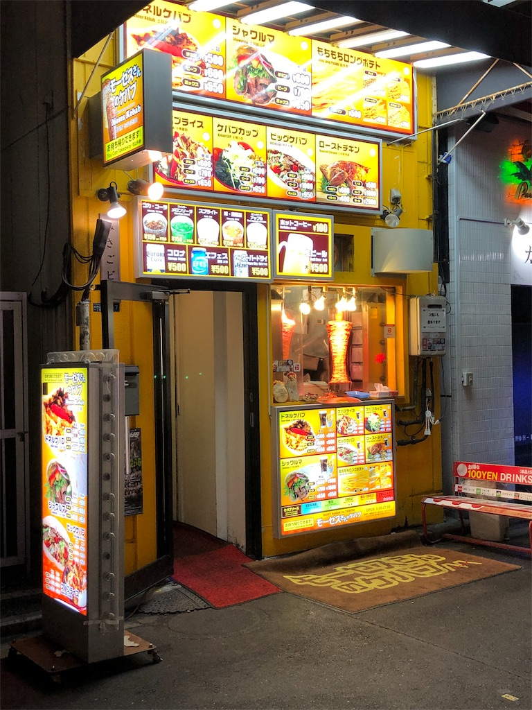 f:id:yanakahachisuke:20181220181956j:image