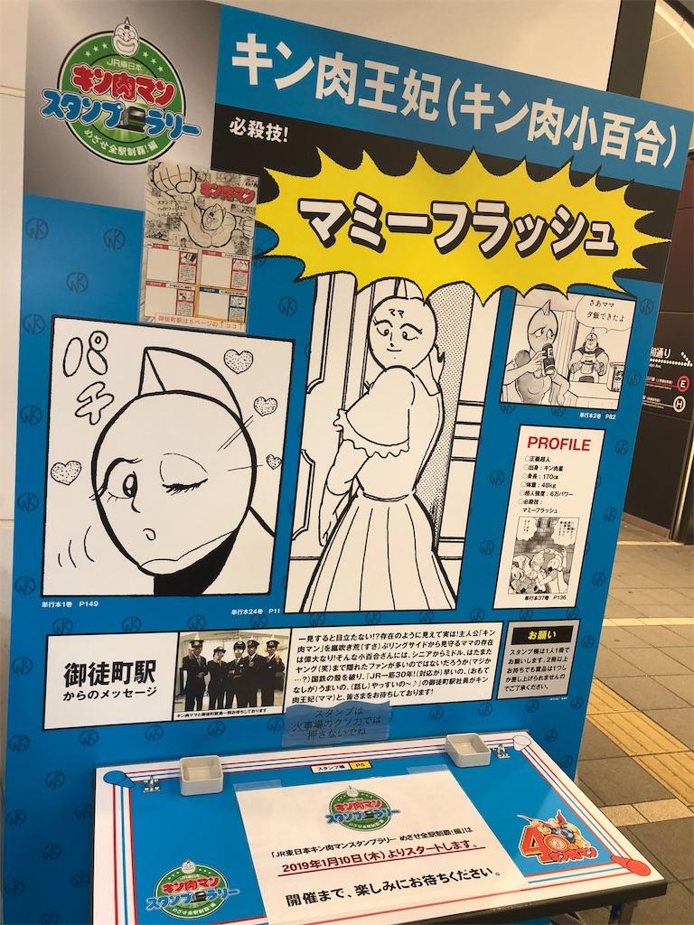 f:id:yanakahachisuke:20190110180235j:image