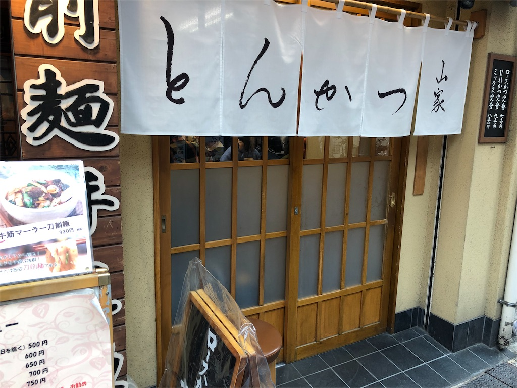 f:id:yanakahachisuke:20190112205624j:image