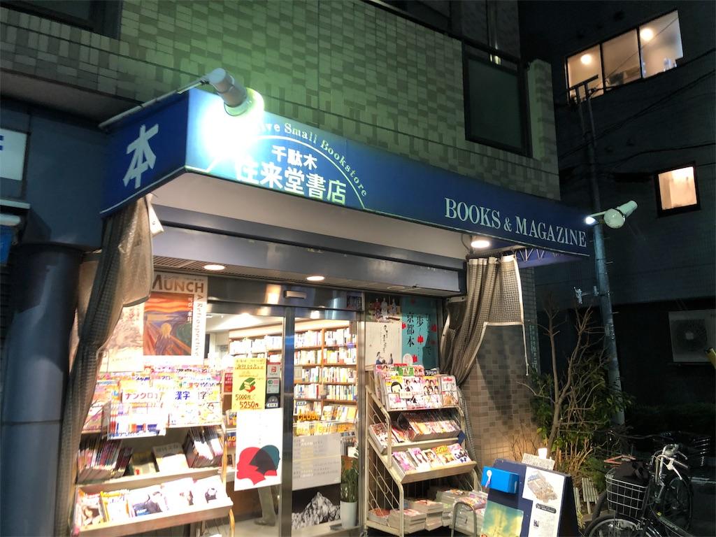 f:id:yanakahachisuke:20190124173755j:image