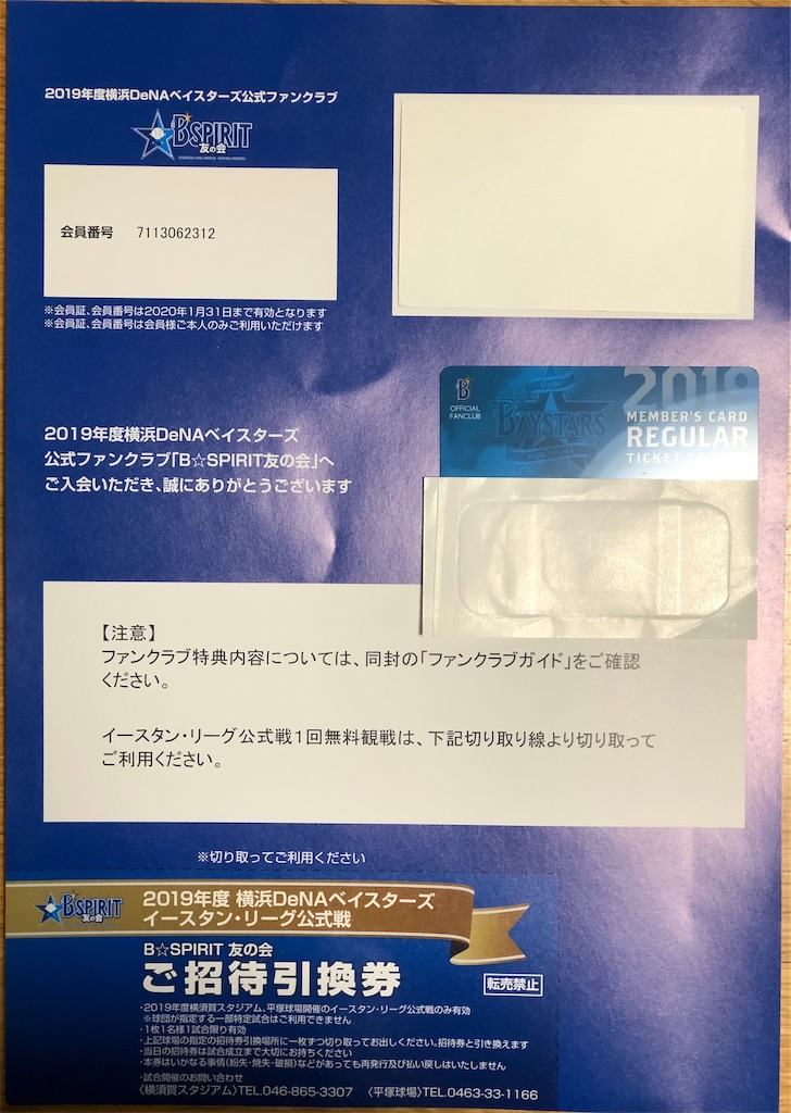 f:id:yanakahachisuke:20190214174439j:image