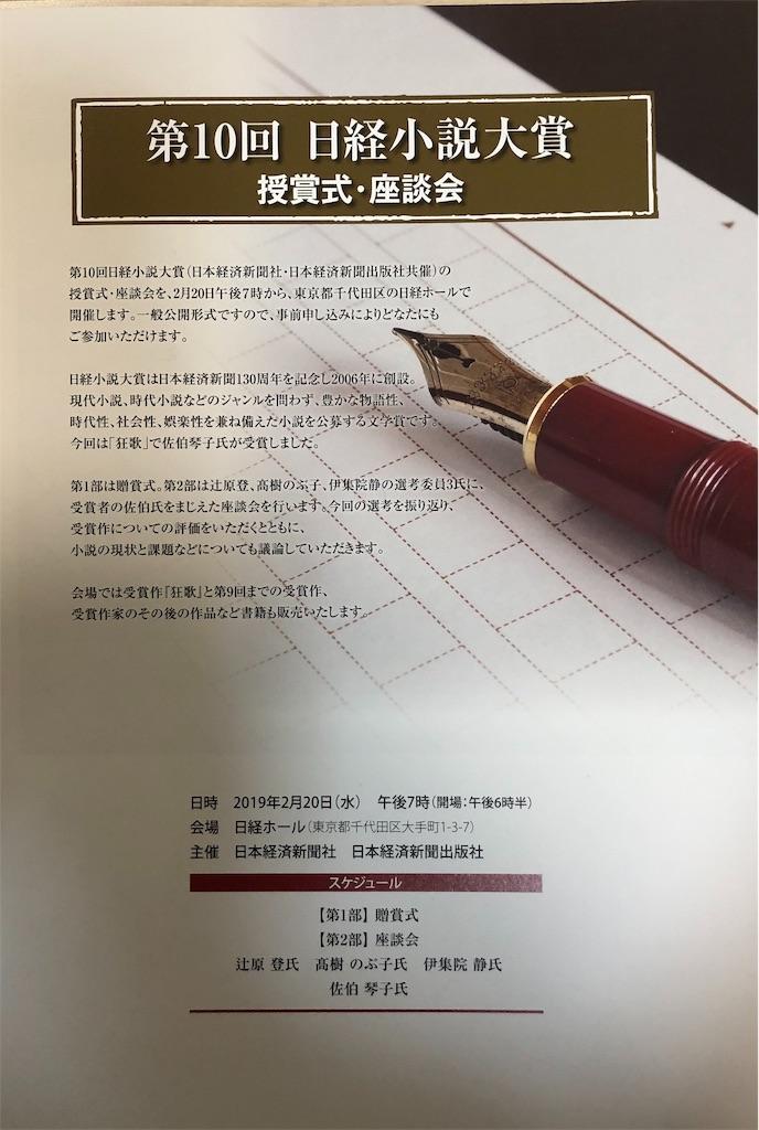 f:id:yanakahachisuke:20190221183117j:image