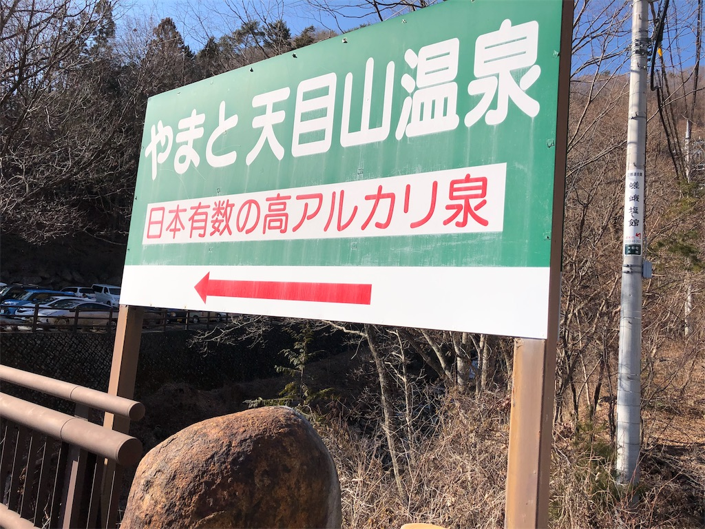 f:id:yanakahachisuke:20190224195544j:image