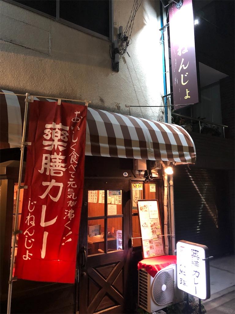 f:id:yanakahachisuke:20190408194929j:image