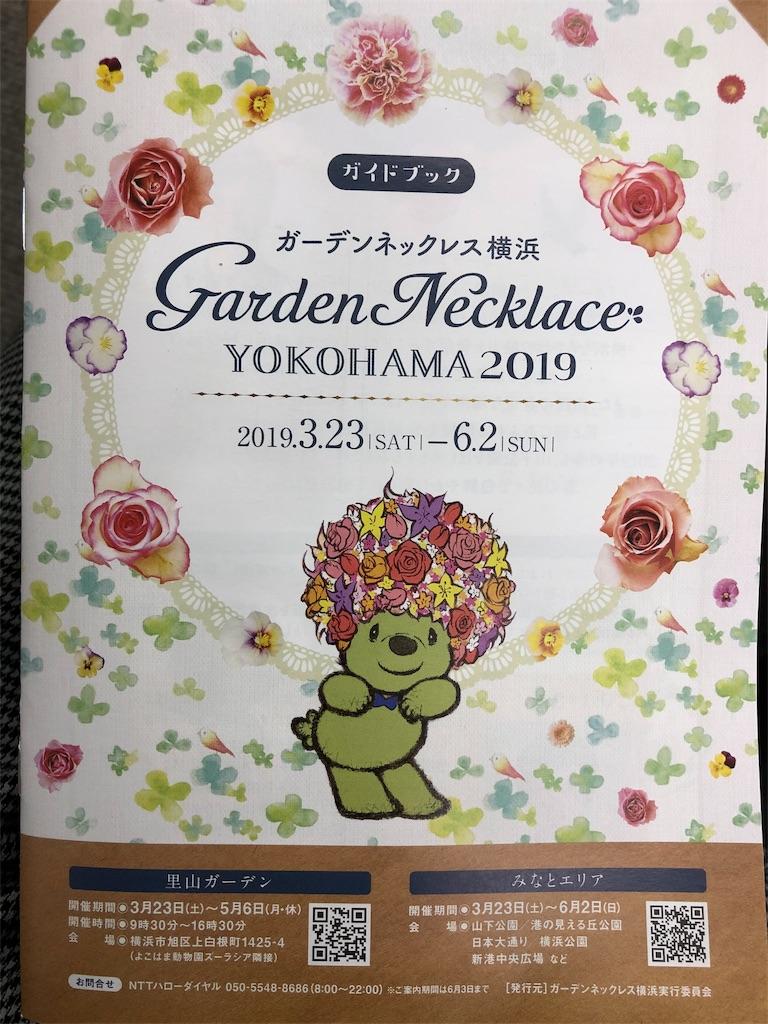 f:id:yanakahachisuke:20190415175457j:image