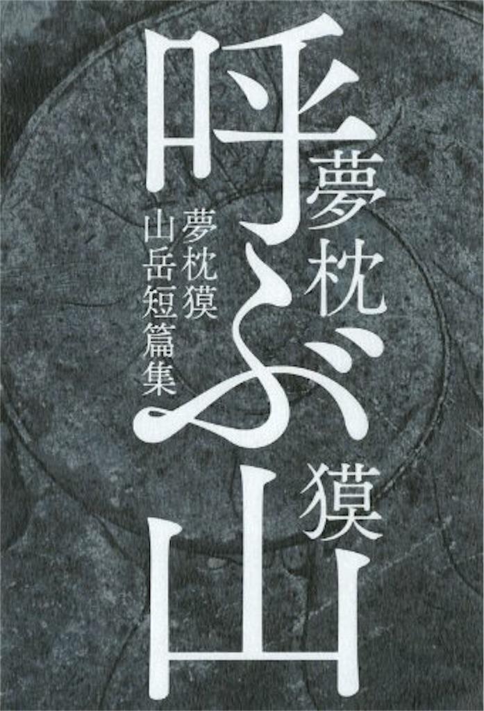 f:id:yanakahachisuke:20190424174714j:image