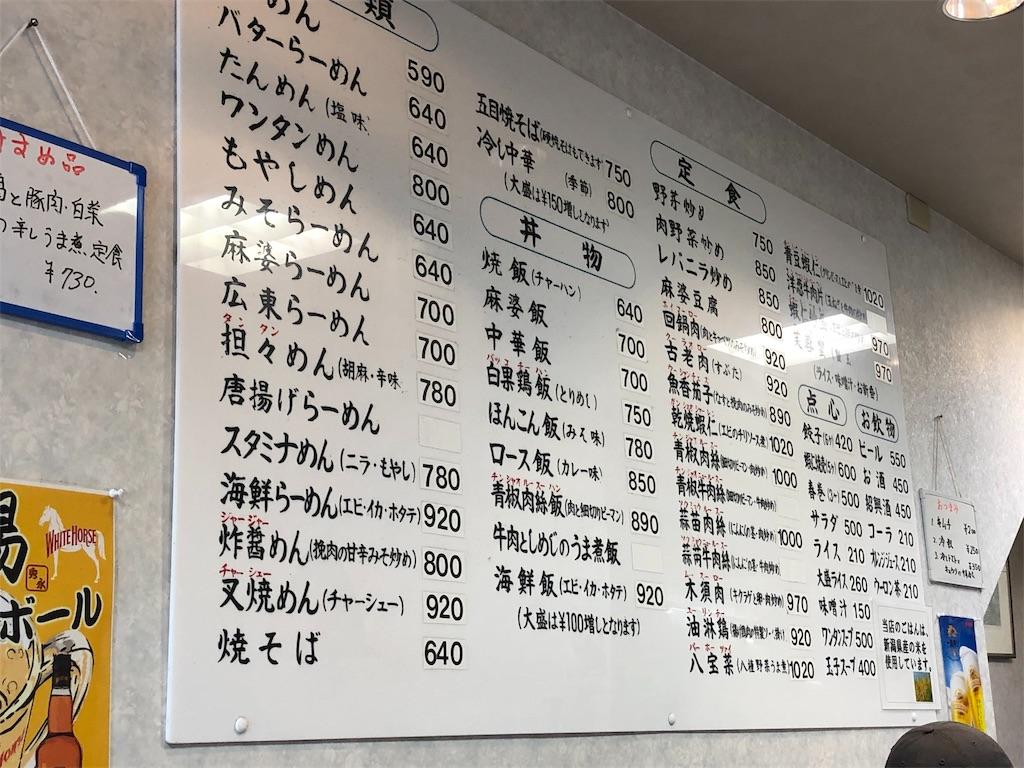 f:id:yanakahachisuke:20190513181228j:image