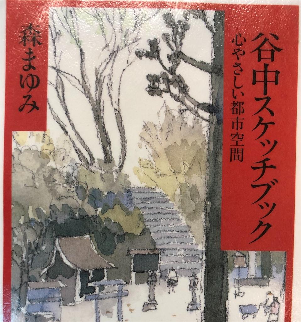 f:id:yanakahachisuke:20190516174524j:image