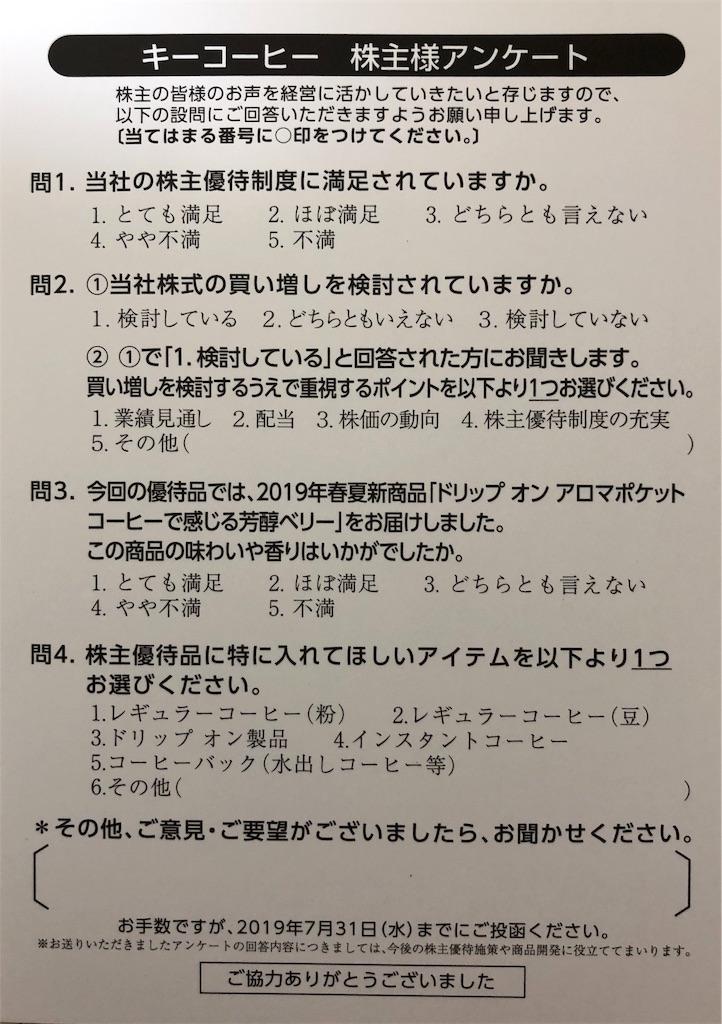 f:id:yanakahachisuke:20190529234005j:image