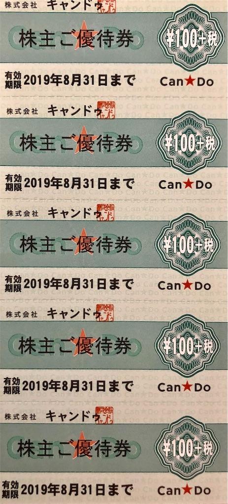f:id:yanakahachisuke:20190614210939j:image