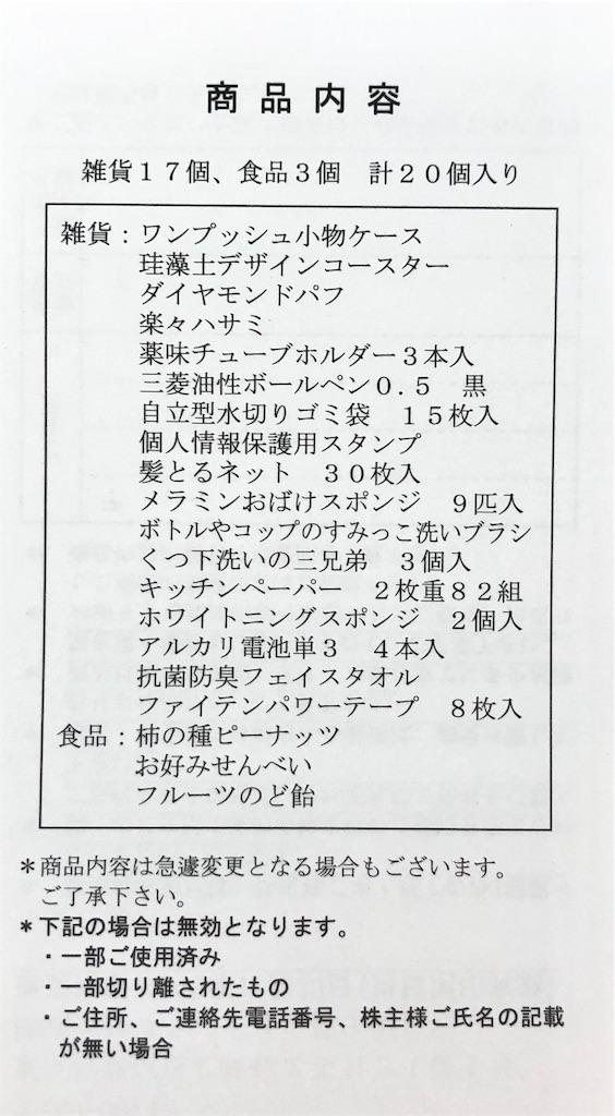 f:id:yanakahachisuke:20190614210949j:image