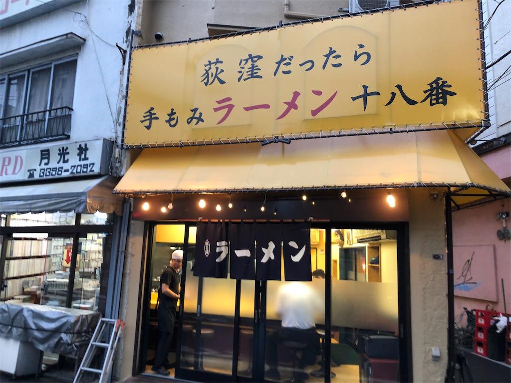 f:id:yanakahachisuke:20190703210358j:image