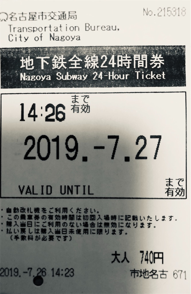 f:id:yanakahachisuke:20190808221112j:image