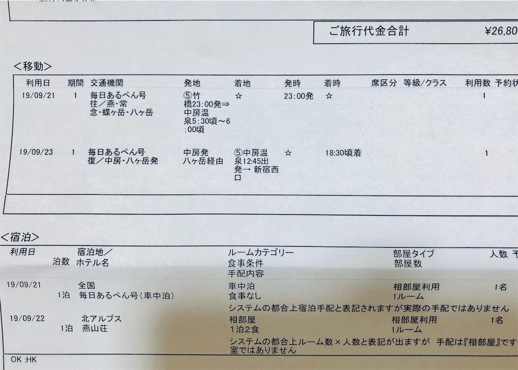 f:id:yanakahachisuke:20190906234302j:image