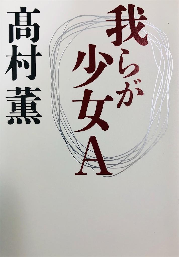 f:id:yanakahachisuke:20191001235542j:image