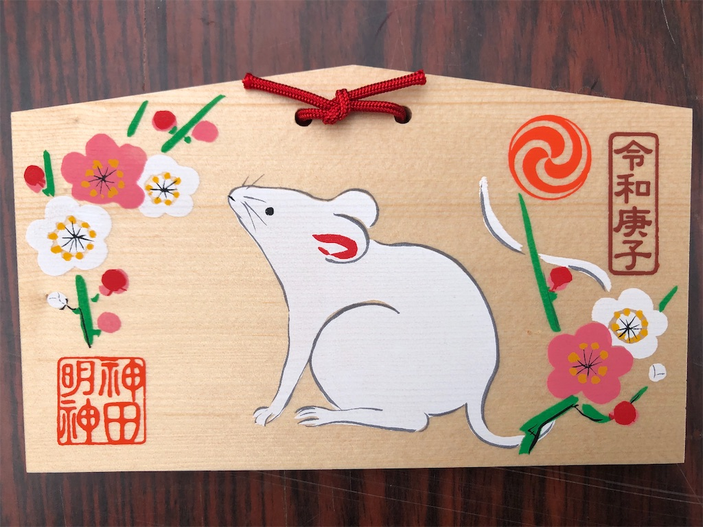 f:id:yanakahachisuke:20200102154906j:image