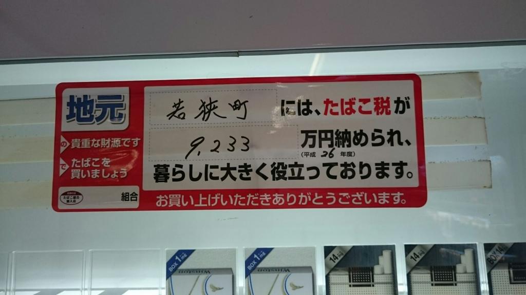 f:id:yanchiyamaru:20160723223848j:plain