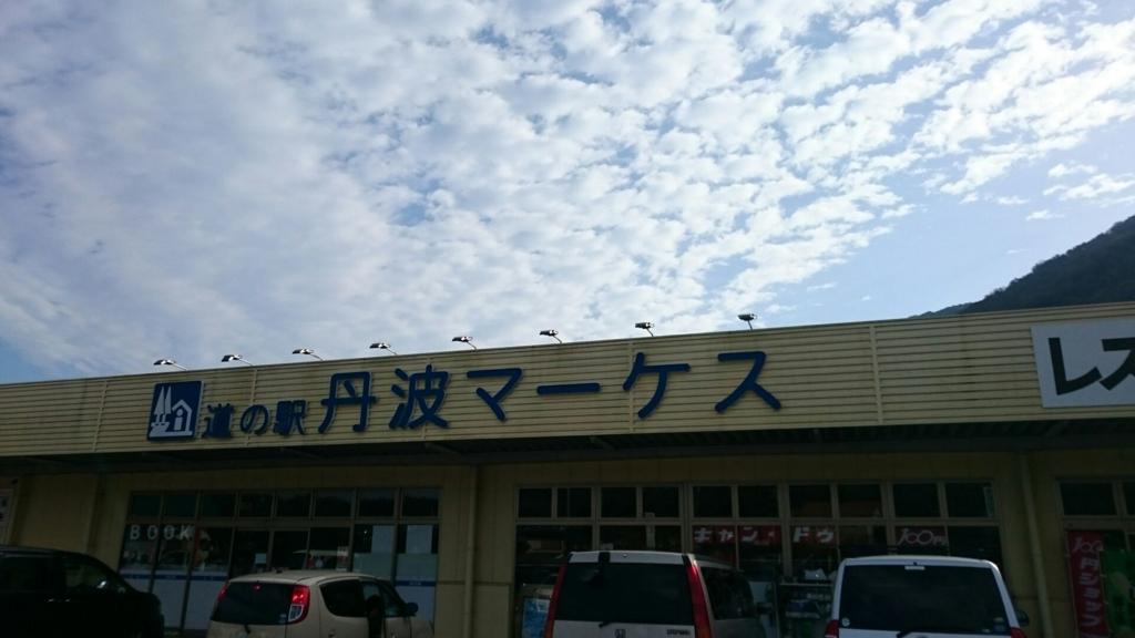 f:id:yanchiyamaru:20161030223445j:plain