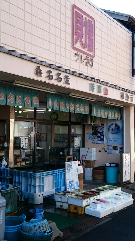 f:id:yanchiyamaru:20161114000126j:plain