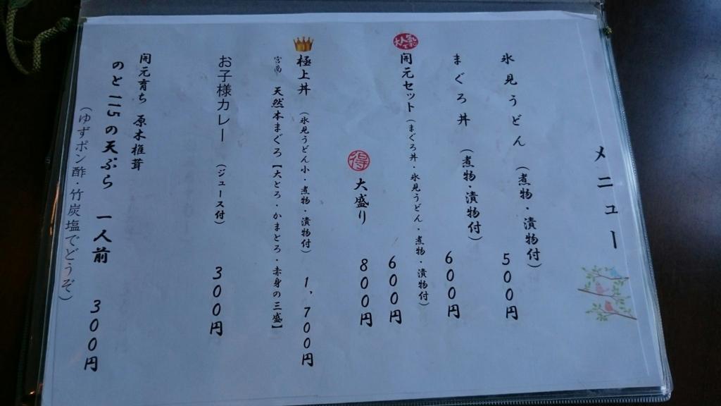 f:id:yanchiyamaru:20170521213632j:plain