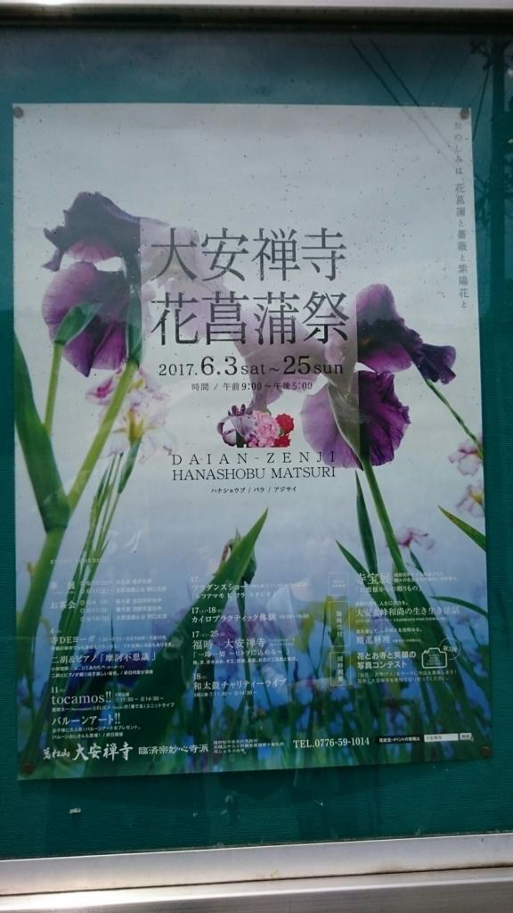 f:id:yanchiyamaru:20170603222522j:plain