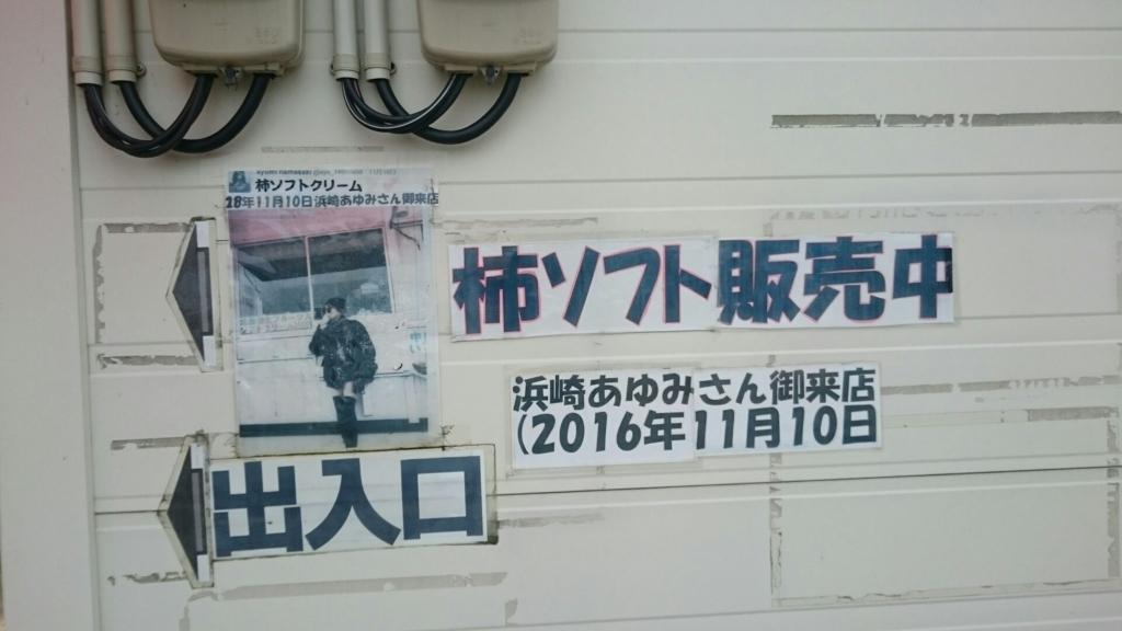 f:id:yanchiyamaru:20170820211125j:plain