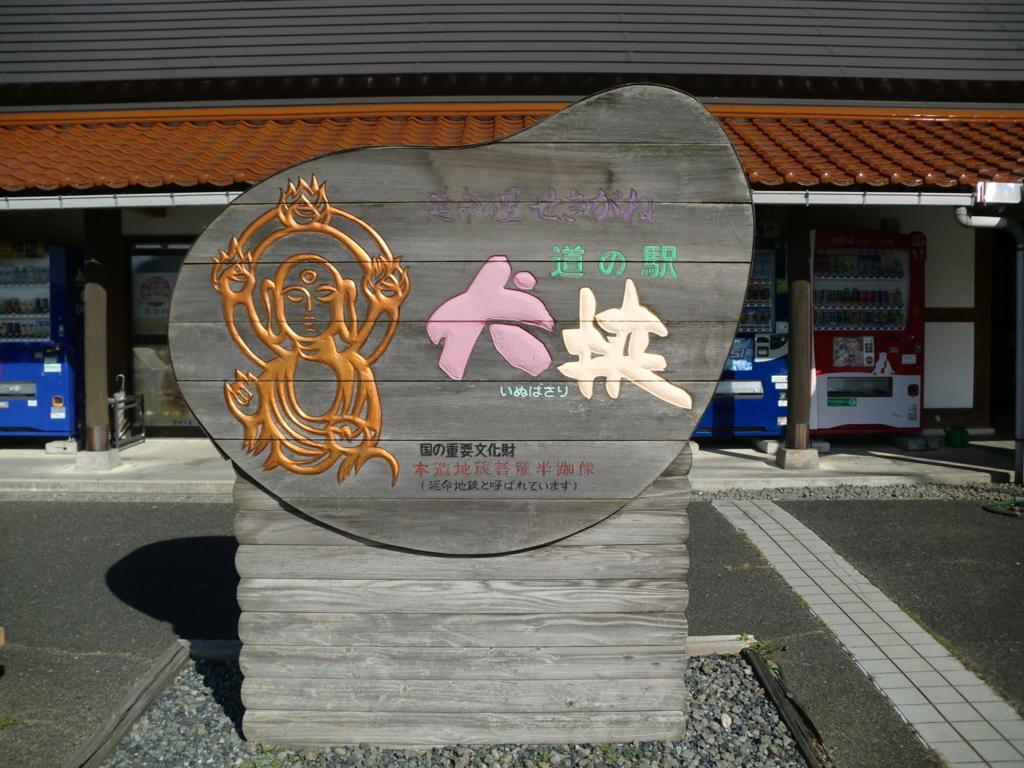 f:id:yanchiyamaru:20170930145718j:plain