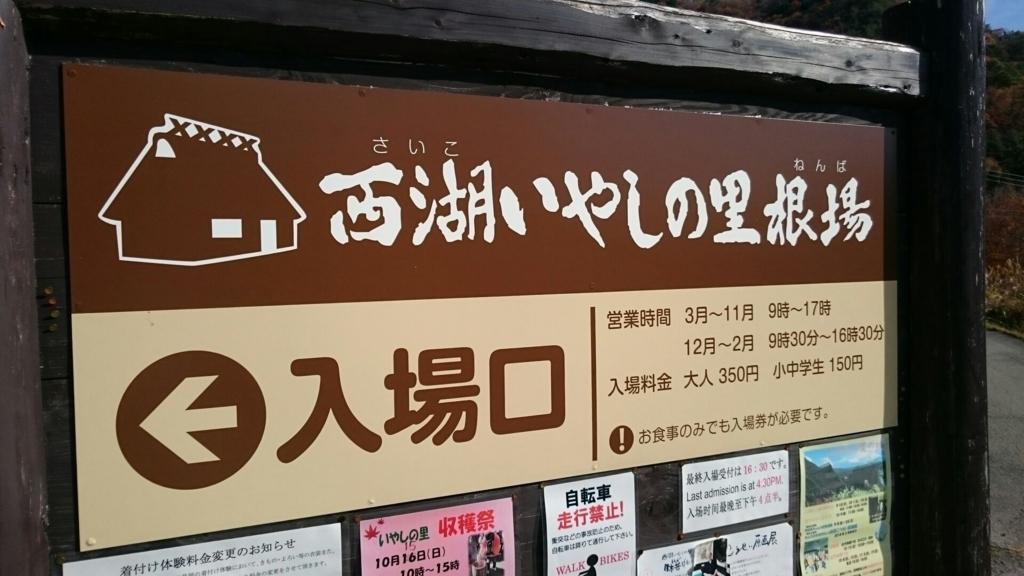 f:id:yanchiyamaru:20171115214142j:plain