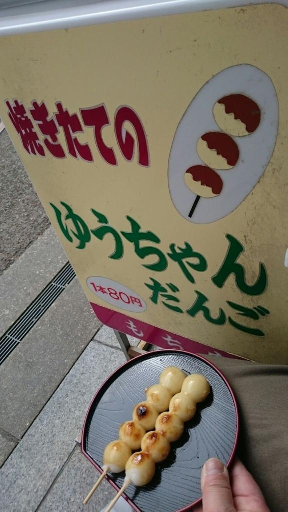 f:id:yanchiyamaru:20180318205443j:plain