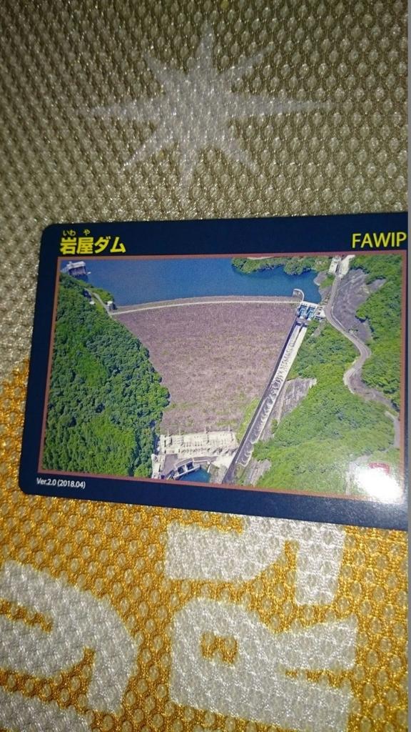 f:id:yanchiyamaru:20180528210916j:plain