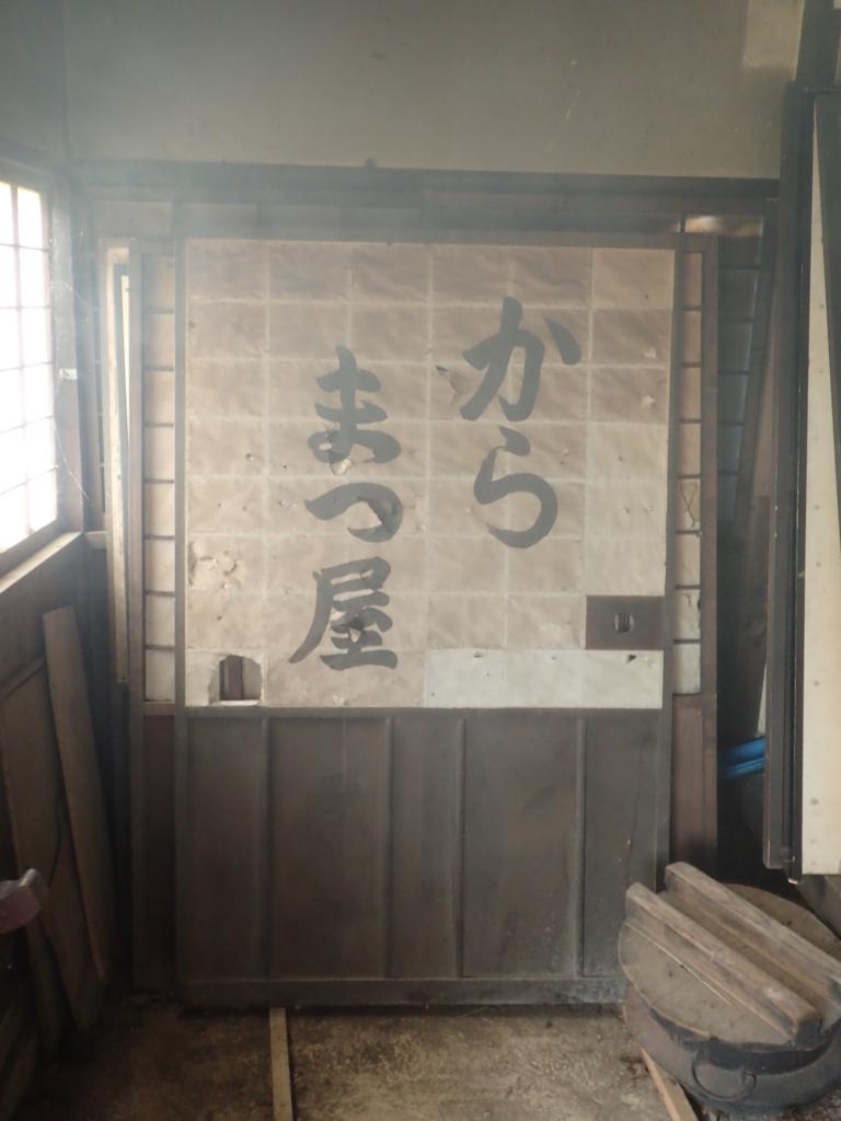 f:id:yanenouenomushi:20161013004034j:plain