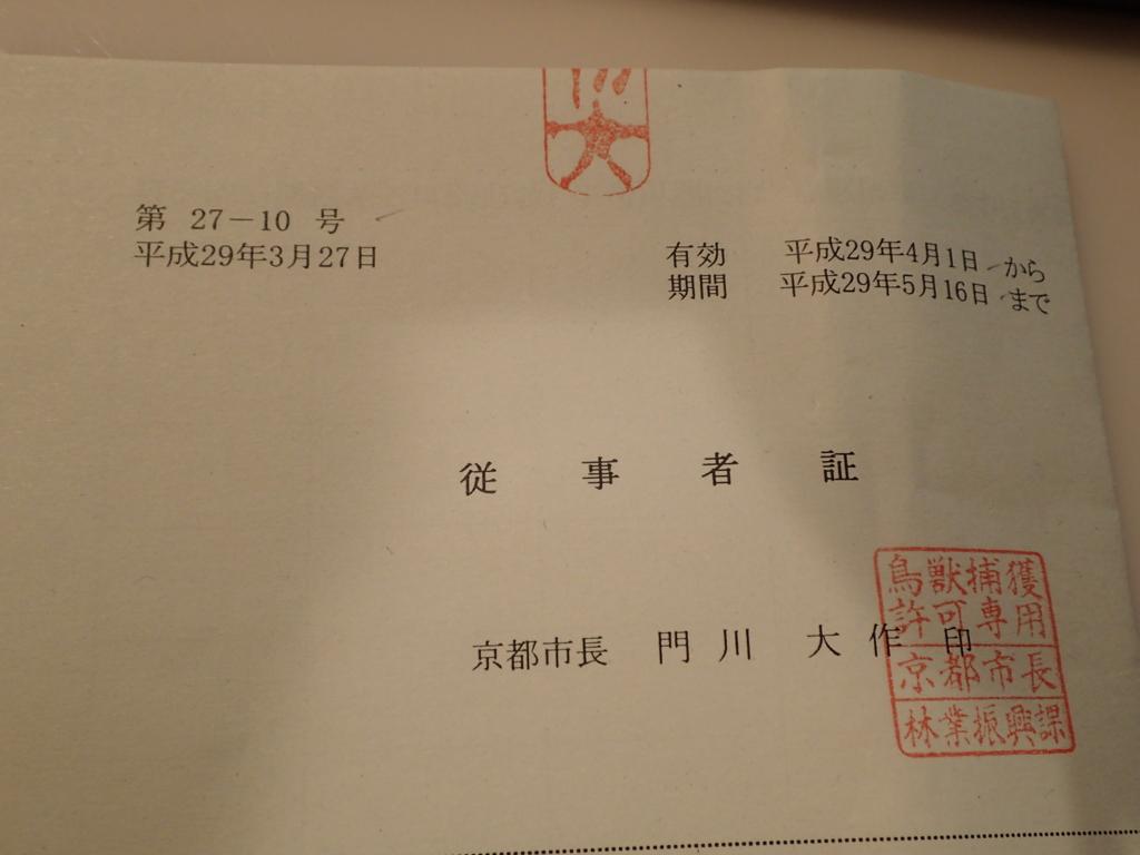 f:id:yanenouenomushi:20170407114721j:plain