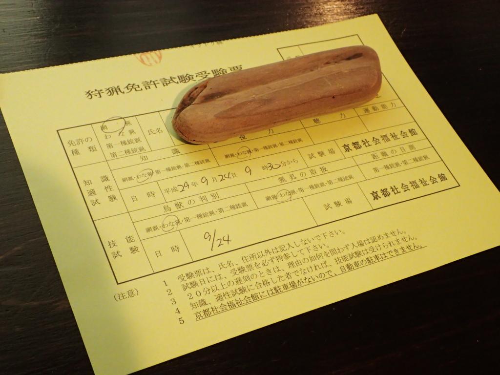 f:id:yanenouenomushi:20170908114655j:plain