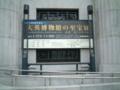 大英博物館の至宝展の看板