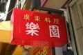 廣東料理楽園