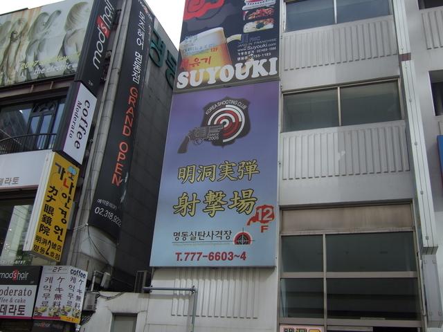 明洞実弾射撃場1