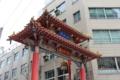 南京町入口