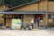 洞川温泉センター