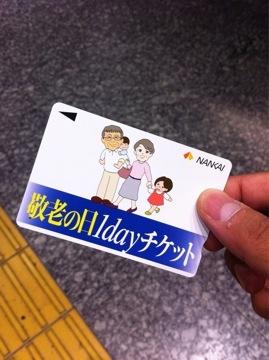 敬老の日1dayチケット