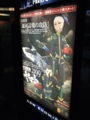 宇宙戦艦ヤマト2199第四章のポスター