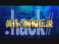 .hack // 黄昏の腕輪伝説
