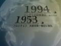 20世紀ボヤージ