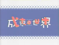 f:id:yaneshin:20150727051947j:plain