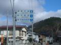 木崎湖の標識・その1