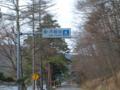 木崎湖の標識・その2