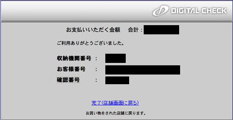 f:id:yaneshin:20160730064137j:plain