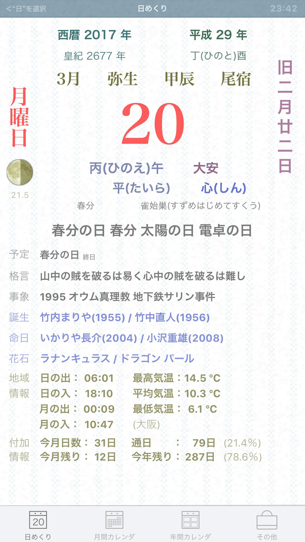 f:id:yaneshin:20170320234258p:plain