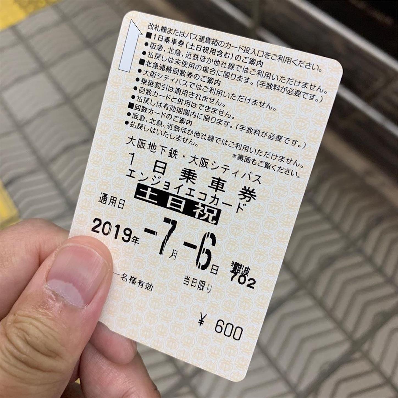 f:id:yaneshin:20190706231120j:image
