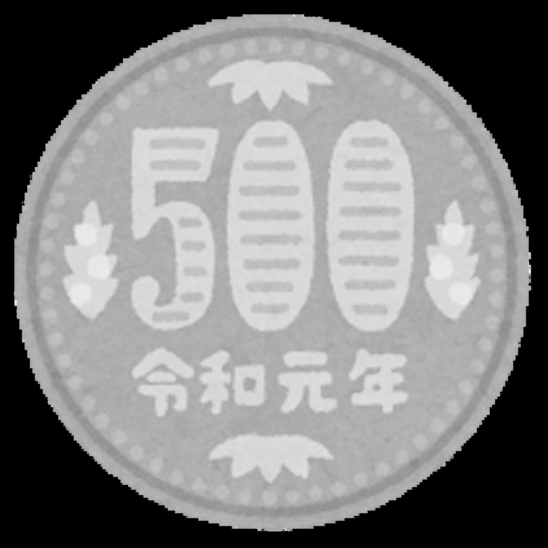 500円玉のイメージ