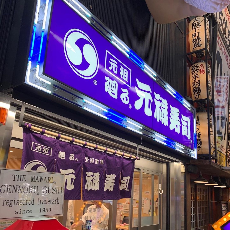 元禄寿司千日前店